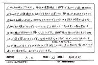 小顔矯正の施術を受けられた高根沢町の32歳、A.K様の口コミ