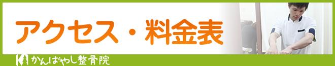栃木県塩谷郡高根沢町かんばやし整骨院へのアクセス・料金表