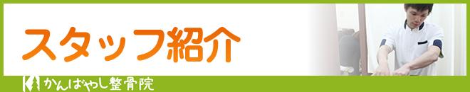 栃木県塩谷郡高根沢町かんばやし整骨院のスタッフ紹介