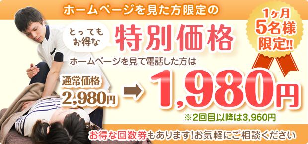 産後骨盤矯正1ヵ月5名様まで1,980円